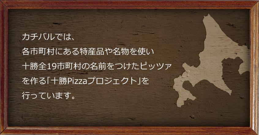 Tokachi Pizza Project